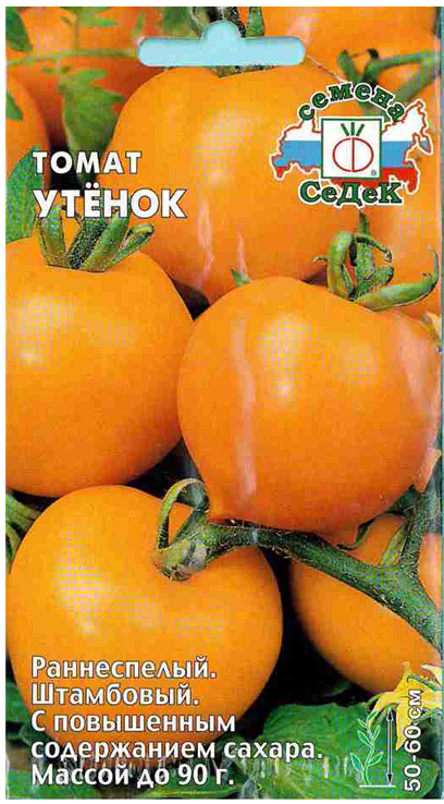 Семена Седек Томат. Утенок семена седек тыква бутылочная декоративная