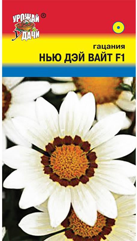 Семена Урожай удачи Гацания. Нью Дэй Вайт F14607127314568Уважаемые клиенты! Обращаем ваше внимание на то, что упаковка может иметь несколько видов дизайна. Поставка осуществляется в зависимости от наличия на складе.
