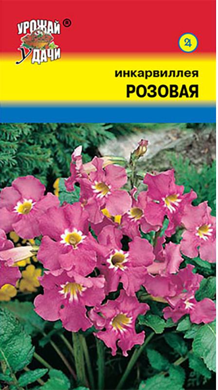 Семена Урожай удачи Инкарвиллея. Розовая4607127336553Исключительно красивое растение с привлекательной перистой листвой. Высота растения – до 120 см. Крупные розовые цветки похожи на цветы глоксинии, собраны в рыхлое, малоцветковое (3-4 цветка), кистевидное соцветие до 30 см длиной. Цветет со второй половины июня 30-35 дней. Используют в бордюрах, для групповых посадок.Агротехника: предпочитает легкие, плодородные почвы и солнечные места. На зиму требует укрытия. Размножают черенками и семенами, посевы которых производят в марте в рассадные ящики. Семена заделываются на глубину 1 см. При температуре почвы +18-20 °C всходы появляются через 12-14 дней. Сеянцы пикируют. В июле высаживают в грунт, выдерживая расстояние между растениями 30 см. Притеняют и ежедневно поливают. Можно сеять в апреле-июле в открытый грунт.Уважаемые клиенты! Обращаем ваше внимание на то, что упаковка может иметь несколько видов дизайна. Поставка осуществляется в зависимости от наличия на складе.
