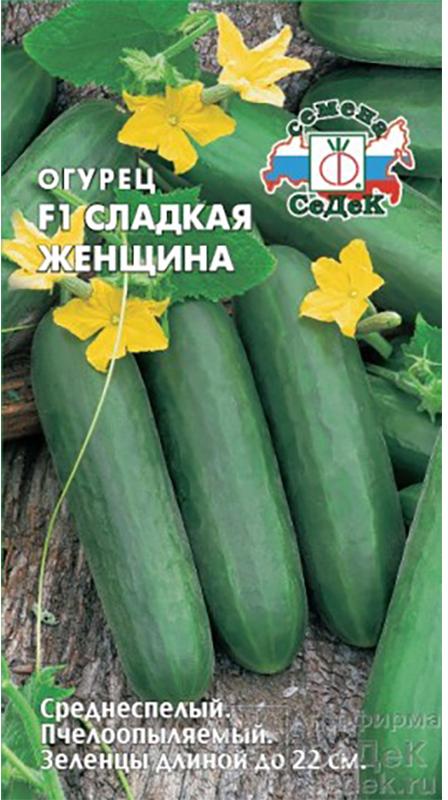 Семена Седек Огурец. Сладкая женщина F14607149404766Среднеспелый (55-60 дней) пчелоопыляемый гибрид салатного назначения. Растение мощное, сильноплетистое, преимущественно с женским типом цветения. Зеленцывыравненные,цилиндрические, гладкие, тёмно-зелёные, длиной 20-22 см, массой 160-200 г, сочные, нежные, хрустящие, оченьсладкие. Урожайность в весенней плёночной теплице 12,5 кг/м2. Ценность гибрида: устойчивость к настоящей мучнистой росе, парше тыквенных и вирусу огуречной мозаики,высокая урожайность, высокие товарные, потребительские и вкусовые качества плодов. Рекомендуется для использования в свежем виде. Уважаемые клиенты! Обращаем ваше внимание на то, что упаковка может иметь несколько видов дизайна.Поставка осуществляется в зависимости от наличия на складе.