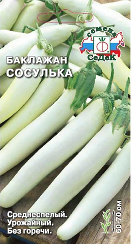 Семена Седек Баклажан. Сосулька4607149406227Среднеспелый (от всходов до сбора 110-116 дней) сорт для открытого грунта и пленочных укрытий.Растение полураскидистое, среднерослое, высотой 60-70 см. Плоды удлиненно-цилиндрические, белые,массой 150-200 г, с белой, плотной, нежной мякотью, без горечи, изумительного вкуса.Ценность сорта: устойчивость к паутинному клещу, высокая урожайность, высокие технологические качества оригинальных белых плодов.Рекомендуется для использования в домашней кулинарии, консервировании и переработке. Уважаемые клиенты! Обращаем ваше внимание на то, что упаковка может иметь несколько видов дизайна. Поставка осуществляется в зависимости от наличия на складе.