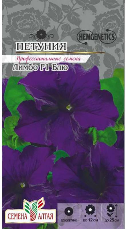 Семена Алтая Петуния. Лимбо F1 Блю4620009639948Петуния Лимбо – единственная на рынке генетически карликовая серия крупноцветковой петунии. Растение хорошо ветвится, не перерастает и не вытягивается в течение всего сезона. Не нуждается в регуляторах роста. Образует компактные кустики, покрытые крупными, до 12 см в диаметре, цветками синей окраски. Растение очень быстро восстанавливается после дождя. Цветение наступает раньше, чем у других крупноцветковых петуний. Идеальный материал для декоративного оформления балконов, фасадов зданий, городских и садовых участков.Светолюбивое и достаточно засухоустойчивое растение, не переносит переувлажнения. Предпочитает легкие плодородные, хорошо дренированные почвы. В рассаде не перерастает, имеет очень хорошее ветвление.Семена высевают в феврале-марте, не заделывая землей, а просто накрывая ящики стеклом. Пока всходы мелкие, их лучше не поливать, а опрыскивать. На открытом воздухе продолжают выращивать с конца мая. Благодарно отзывается на поливы и регулярные подкормки.Уважаемые клиенты! Обращаем ваше внимание на то, что упаковка может иметь несколько видов дизайна. Поставка осуществляется в зависимости от наличия на складе.