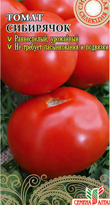 Семена Алтая Томат. Сибирячок4630002511349Селекция Агрофирмы Семена Алтая. Для сильно занятых огородников.Раннеспелый (103-108 дней), детерминантный, урожайный сорт. Мечтаогородника. Не нуждается в подвязке и пасынковании. Плоды массой 90-95 г, до200 г, очень плотные. Кроме цельноплодного консервирования, хорош в салатах,соках. Может храниться в свежем виде до трехнедель. В марте семенавысевают на слегка утрамбованный грунт, мульчируют торфом или почвеннымслоем 1,0 см, поливают теплой водой через ситечко, накрывают пленкой и ставятв теплое (около 25°С) место. После появления всходов пленку снимают, рассадуразмещают в светлом месте. В течение 5-7 суток температуру поддерживают науровне 15-16°С, затем повышают до 20-22°С. В фазе 1-2 настоящих листьеврассаду пикируют. 60-65-дневную рассаду в фазе 6-7 настоящих листьев и хотя быодной цветочной кисти.Уважаемые клиенты! Обращаем ваше внимание на то, что упаковка может иметьнесколько видов дизайна. Поставка осуществляется в зависимости от наличия наскладе.