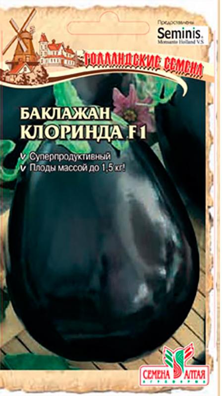 Семена Алтая Баклажан. Клоринда семена