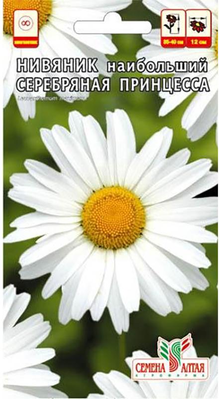 Семена Алтая Нивяник наибольший. Серебряная Принцесса4630043104524Любимая всеми садовая ромашка, очаровательное растение русского лета. Многолетник, сохраняющий декоративные качества в течение 4-5 лет. Растение кустистое, компактное, со множеством цветоносов высотой 35-40 см. Листья темно-зеленые, городчатые. Соцветия ромашковидные, немахровые, до 10-12 см диаметром, сверкающей белоснежной окраски. Зацветает на второй год, цветение длится все лето. Хорошо растет на солнечных участках с окультуренной на глубину 20-30 см, плодородной рыхлой почвой. В жаркую погоду обязателен полив. Семена высевают в открытый грунт ранней весной или под зиму, сеянцы прореживают на расстоянии 20 см. Растение легко переносит пересадку и размножается делением корневища.Уважаемые клиенты! Обращаем ваше внимание на то, что упаковка может иметь несколько видов дизайна. Поставка осуществляется в зависимости от наличия на складе.