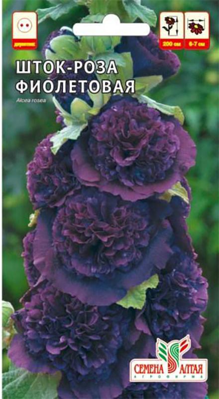 Семена Алтая Шток-роза. Фиолетовая4630043111133Уважаемые клиенты! Обращаем ваше внимание на то, что упаковка может иметь несколько видов дизайна. Поставка осуществляется в зависимости от наличия на складе.