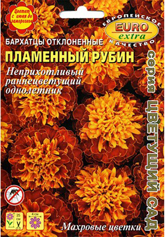 Семена Аэлита Бархатцы. Пламенный рубин4640012534443Высота растения 25 см, диаметр цветка 4 см. Неприхотливый, раннецветущий. Однолетнее травянистое, удивительно неприхотливое растение с ветвистыми стеблями, которые образуют широкие и густые кусты. Бархатцы станут настоящей находкой для ваших клумб, а также балконных ящиков, горшков для дома и патио! Бархатцы будут все лето и осень радовать вас своим обильным цветением и удивлять ваших гостей. Не нужно забывать о лекарственных, пряно-вкусовых, красящих и противонематодных свойствах этого чудесного растения. В листьях и цветках содержатся витамины А, С, В, эфирное масло, желтое красящее вещество. В питании бархатцы в основном используются как пряно-вкусовые растения для салатов, супов, сухих приправ, соусов и напитков, для обогащения блюд витаминами и микроэлементами. Кроме того, бархатцы с большим успехом используют для защиты овощных культур и фруктовых деревьев от различных вредителей. Выращивание бархатцев в междурядьях овощей защищает их от паразитирующих червей и насекомых. Кроме того, бархатцы, выращенные в горшках дома, обладают способностью отпугивать насекомых и на все лето избавят вас от мух и комаров. Агротехника: Бархатцы удивительно не прихотливы и не требовательны к почве. Посев: февраль-март. Семена необходимо слегка присыпать почвой и держать в течение 10-14 дней при температуре 18-24С. После появления первых всходов температуру понижают до 17-18С и сокращают влажность почвы. В грунт бархатцы высаживают после заморозков по схеме 15x25 см. Дальнейший уход заключается в своевременных подкормкахи умеренном поливе.Товар сертифицирован.Уважаемые клиенты! Обращаем ваше внимание на то, что упаковка может иметь несколько видов дизайна. Поставка осуществляется в зависимости от наличия на складе.