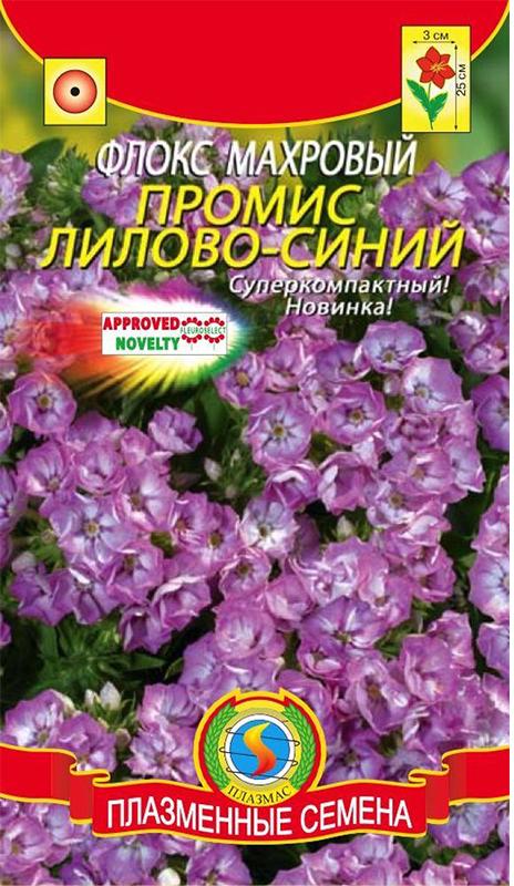 Семена Плазмас Флокс махровый лилово-синий. Промис4650001401380Очень компактный флокс (высотой 20-25 см), весь покрытый махровыми и полумахровыми цветками (до 3 см в диаметре) лилово-синей окраски. Многочисленные цветки собраны в крупные щитковидные соцветия. В отличие от многих сортов многолетнего флокса, цветки не выгорают на солнце. Используют для обрамления клумб, украшения балконных ящиков, создания бордюров вдоль дорожек, прекрасно будет смотреться в группе на газоне. Также может выращиваться как горшечная культура в комнатных условиях.ПОСЕВ: на рассаду в марте, или в открытый грунт в апреле-мае. После появления двух настоящих листьев сеянцы пикируют. В открытый грунт рассаду высаживают в мае, расстояние между растениями 20 см. Предпочитает солнечные места. Хорошо растет и цветет на легких, питательных почвах. Нельзя размещать флокс по свежему навозному удобрению.УХОД: в сухую погоду необходим полив, в противном случае цветение ухудшается. Сырую погоду и застой почвенной воды переносит плохо. Для лучшего кущения рекомендуется проводить прищипку над четвертой-пятой парой листьев.ЦВЕТЕНИЕ: обильно с конца июня до октября.Уважаемые клиенты! Обращаем ваше внимание на то, что упаковка может иметь несколько видов дизайна. Поставка осуществляется в зависимости от наличия на складе.