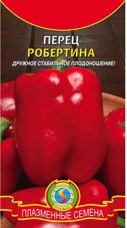 Семена Плазмас Перец. Робертина4650001406293Раннеспелый высокоурожайный низкорослый сорт европейской селекции, предназначенный для выращивания в открытом грунте и необогреваемых пленочных теплицах. Растение низкое, 40-50 см высотой. Плоды кубовидные, немного вытянутые, ярко-красного цвета, сильно глянцевые, с толстымимясистыми стенками (6-8 мм). Мякоть вкусная, очень сочная. Масса плода 110-130 г. Сорт отличается дружным созреванием плодов, высокой продуктивностью и стабильным плодоношением. Отлично подходит для потребления в свежем виде и консервирования.ДОСТОИНСТВА СОРТА: высокоурожайный, дружное стабильное плодоношение. ПОСЕВ: семена сеют на рассаду в конце февраля-начале марта. Пикируют в фазе 1-2 настоящих листьев. В неотапливаемые теплицы 60-65 дневную рассаду высаживают в конце мая-начале июня, по схеме 70 х 40 см. Предпочтительны суглинистые, воздухопроницаемые почвы. Хорошие предшественники - огурец, зернобобовые, капуста.УХОД: перец отзывчив на внесение фосфорно-калийных удобрений для лучшего завязывания плодов и подкормку азотными удобрениями в течение всего периода вегетации. Растения требовательны к влажности почвы и низкой влажности воздуха. Поэтому полив осуществляют после захода солнца теплой водой под корень. Для развития корневой системы следует проводить регулярные рыхления почвы. Формируют в один стебель. Уважаемые клиенты! Обращаем ваше внимание на то, что упаковка может иметь несколько видов дизайна. Поставка осуществляется в зависимости от наличия на складе.