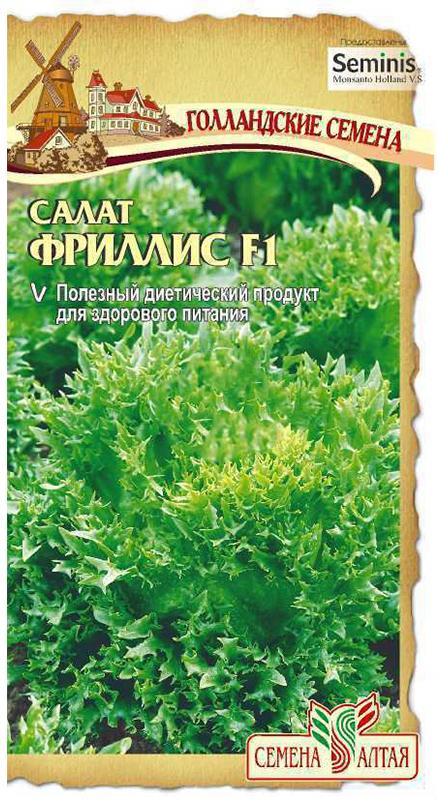 Семена Алтая Салат. Фриллис F14680206006615Семена Алтая Салат. Фриллис F1 - среднеспелый листовой сорт с великолепным вкусом и прекрасным внешним видом. Придаст любому блюду особую изюминку. Растение высотой 25 см, массой до 350 г. Листья темно-зеленые, пузырчатые, сильноволнистые по краю, являются прекрасным украшением. Листья хрустящие, очень сочные. Растение устойчиво к стеблеванию, долго сохраняет хороший внешний вид. Применение универсальное. Холодостойкое растение. Влаголюбив. Предпочитает плодородные почвы с нейтральной реакцией. Грядка должна быть на солнечном или слегка притененном месте. Лучшие предшественники - капуста, картофель, томат, огурец, корнеплоды. Салат можно выращивать как в открытом, так и защищенном грунте. В открытый грунт семена высевают в самые ранние сроки, как только позволит почва. Дальнейшие посевы проводят с интервалом в 15 дней. Сбор урожая обычно проводят утром, выдергивая растения с корнем. Используют в пищу в свежем виде, как для приготовления салатов, так и для оформления закусок и вторых блюд.Товар сертифицирован. Уважаемые клиенты! Обращаем ваше внимание на то, что упаковка может иметь несколько видов дизайна. Поставка осуществляется в зависимости от наличия на складе.