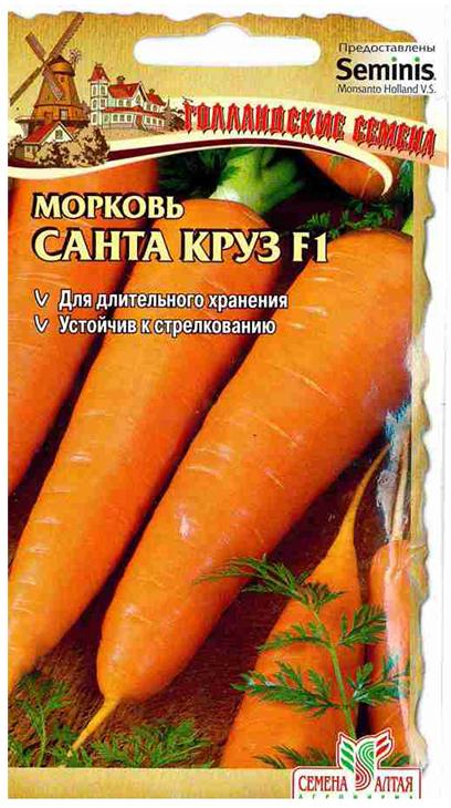 Семена Алтая Морковь. Санта Круз F14680206006721Гибрид для настоящих гурманов! Великолепный высокоурожайный среднеспелый гибрид, неприхотлив в уходе. Плоды темно-оранжевые, конической формы, массой 93-208 г, обладают великолепным вкусом. Отлично подходят как для употребления в свежем виде, так и для консервирования. При длительном зимнем хранении не теряет своих высоких вкусовых качеств.Гибрид устойчив к стрелкованию. Хорошо растет на освещённых участках с рыхлой плодородной супесчаной или легкосуглинистой почвой с глубоким пахотным слоем. Плохо переносит затенение. Не выносит свежего навоза: при его внесении образует искривленные, с множеством корней корнеплоды. Морковь потребляет мало азота, поэтому ее возделывают при умеренном азотном и обильном калийно-фосфорном питании. Лучшие предшественники - картофель, капуста, огурец, томат, лук.Уважаемые клиенты! Обращаем ваше внимание на то, что упаковка может иметь несколько видов дизайна. Поставка осуществляется в зависимости от наличия на складе.