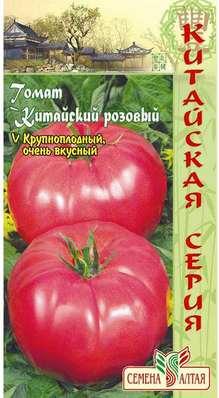 Семена Алтая Томат. Китайский Розовый4680206006752 Уважаемые клиенты! Обращаем ваше внимание на то, что упаковка может иметь несколько видов дизайна. Поставка осуществляется в зависимости от наличия на складе.
