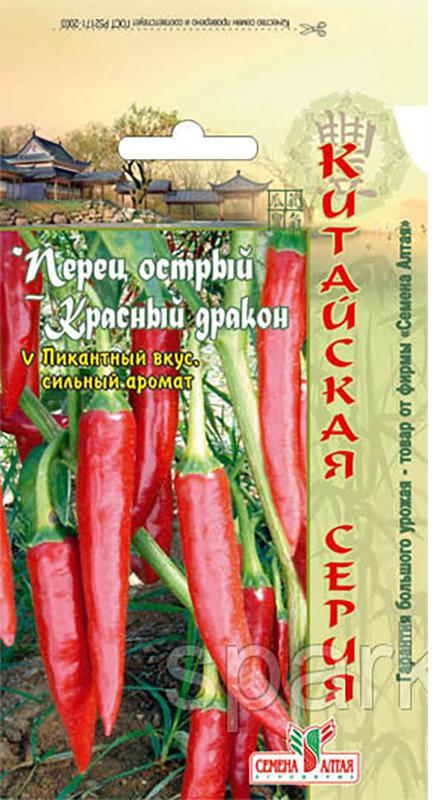 Семена Алтая Перец острый. Красный Дракон семена моркови