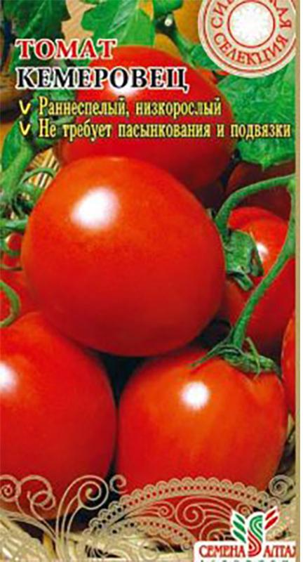 Семена Алтая Томат. Кемеровец4680206025685Селекция Западно-Сибирской овощной опытной станции. Раннеспелый урожайныйсорт. Растение штамбовое детерминантное. Плоды сердцевидные, малиновые,плотные, массой 60-104 г, до 150 г. Отлично подходят для цельноплодногоконсервирования и салатов. Выращивать без пасынкования и подвязки.Вмарте семена высевают на слегка утрамбованный грунт, мульчируют торфом илипочвенным слоем 1,0 см, поливают теплой водой через ситечко, накрываютпленкой и ставят в теплое (около 25°С) место. После появления всходов пленкуснимают, рассаду размещают в светлом месте. В течение 5-7 суток температуруподдерживают на уровне 15-16°С, затем повышают до 20-22°С. В фазе 1-2настоящих листьев рассаду пикируют. 60-65-дневную рассаду в фазе 6-7 настоящихлистьев и хотя бы одной цветочной кисти высаживают в защищенный илиоткрытый грунт.Уважаемые клиенты! Обращаем ваше внимание на то, что упаковка может иметьнесколько видов дизайна. Поставка осуществляется в зависимости от наличия наскладе.