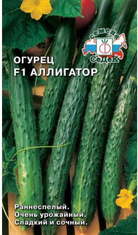 Семена Седек Огурец. Аллигатор F14690368004Уважаемые клиенты! Обращаем ваше внимание на то, что упаковка может иметь несколько видов дизайна. Поставка осуществляется в зависимости от наличия на складе.