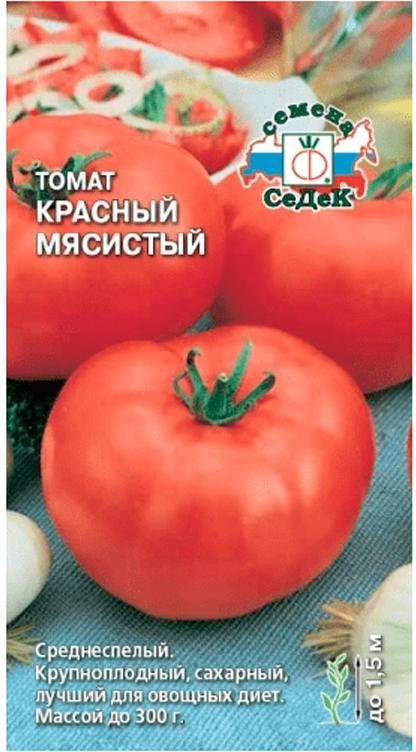 Семена Седек Томат красный. Мясистый семена седек томат талалихин 186