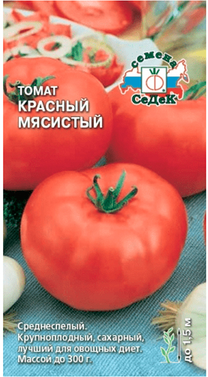 Семена Седек Томат красный. Мясистый семена седек томат розовый лидер