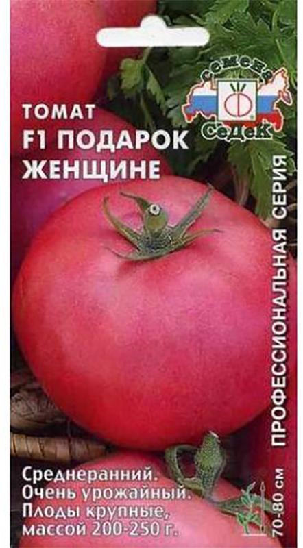 Семена Седек Томат. Подарок женщине F14690368009898