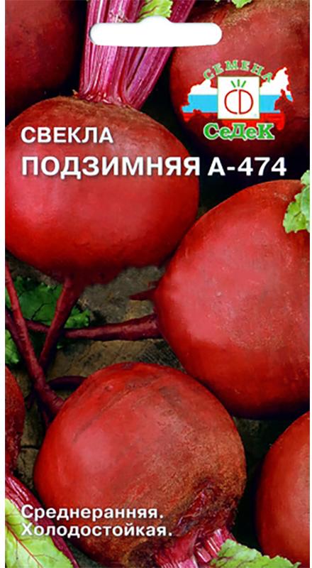 Семена Седек Свекла столовая. Подзимняя А4744690368012195