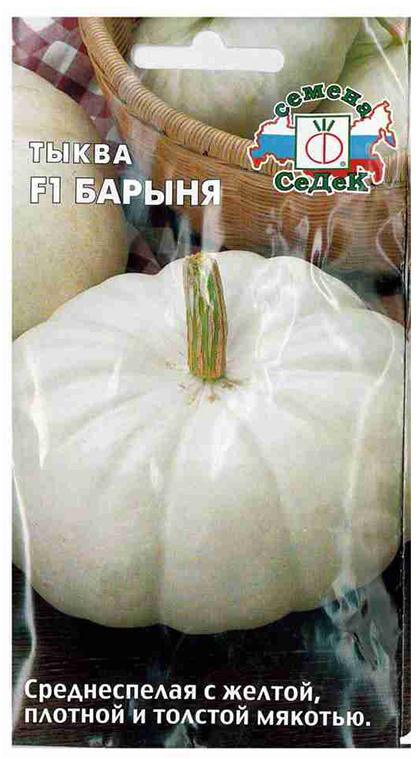 Семена Седек Тыква. Барыня F14690368021821Уважаемые клиенты! Обращаем ваше внимание на то, что упаковка может иметь несколько видов дизайна. Поставка осуществляется в зависимости от наличия на складе.