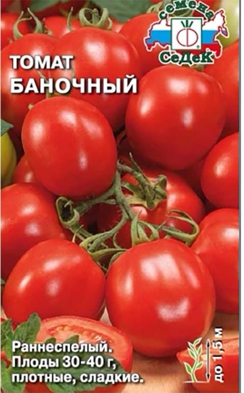 Семена Седек Томат. Баночный4690368022194