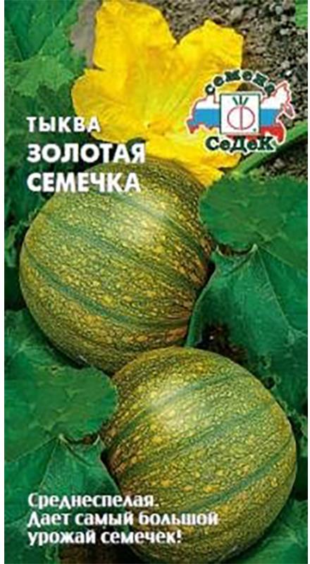 Семена Седек Тыква. Золотая семечка4690368022378Уважаемые клиенты! Обращаем ваше внимание на то, что упаковка может иметь несколько видов дизайна. Поставка осуществляется в зависимости от наличия на складе.