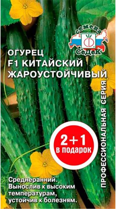 Семена Седек Огурец жароустойчивый. Китайский F1 2+14690368023726Уважаемые клиенты! Обращаем ваше внимание на то, что упаковка может иметь несколько видов дизайна. Поставка осуществляется в зависимости от наличия на складе.