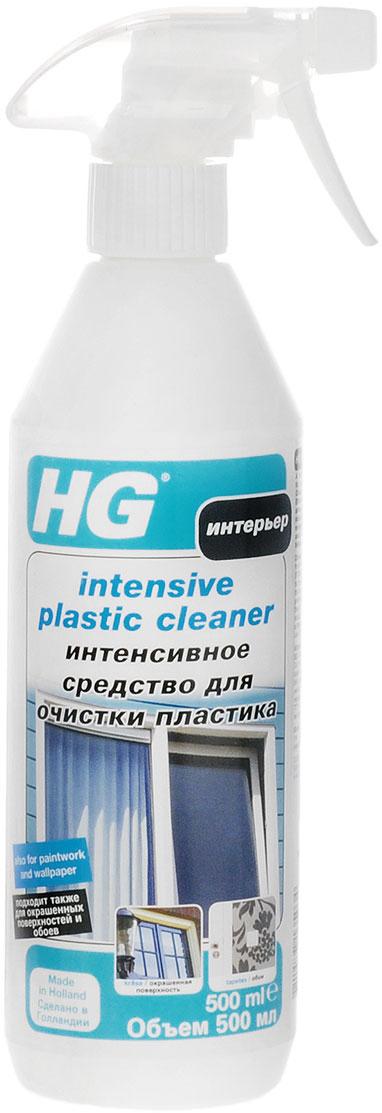 Средство HG для очистки пластика, обоев и окрашенных стен, 500 мл средство hg для очистки микроволновых печей 500 мл