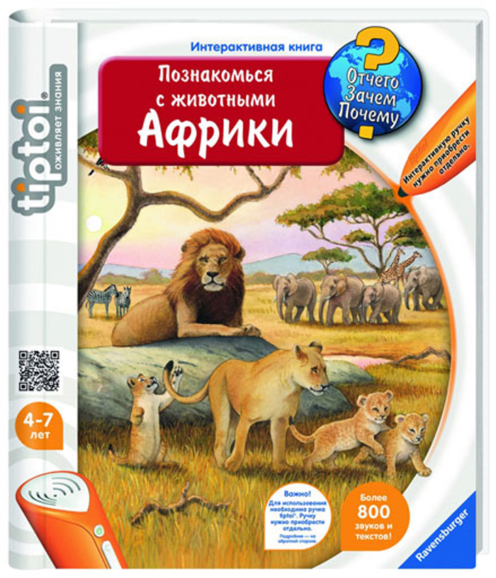Tiptoi Интерактивная книга Познакомься с животными Африки tiptoi книга в мире музыки 6361