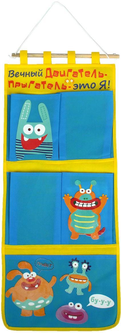 Кармашки на стену Sima-land Двигатель-прыгатель, цвет: голубой, желтый, белый, 5 шт906876Кармашки на стену Sima-land «Двигатель-прыгатель», изготовленные из текстиля, предназначены для хранения необходимых вещей, множества мелочей в гардеробной, ванной, детской комнатах. Изделие представляет собой текстильное полотно с пятью пришитыми кармашками. Благодаря деревянной планке и шнурку, кармашки можно подвесить на стену или дверь в необходимом для вас месте. Кармашки декорированы изображениями забавных фантастических мультяшек и надписью «Вечный двигатель-прыгатель - это я!».Этот нужный предмет может стать одновременно и декоративным элементом комнаты. Яркий дизайн, как ничто иное, способен оживить интерьер вашего дома.
