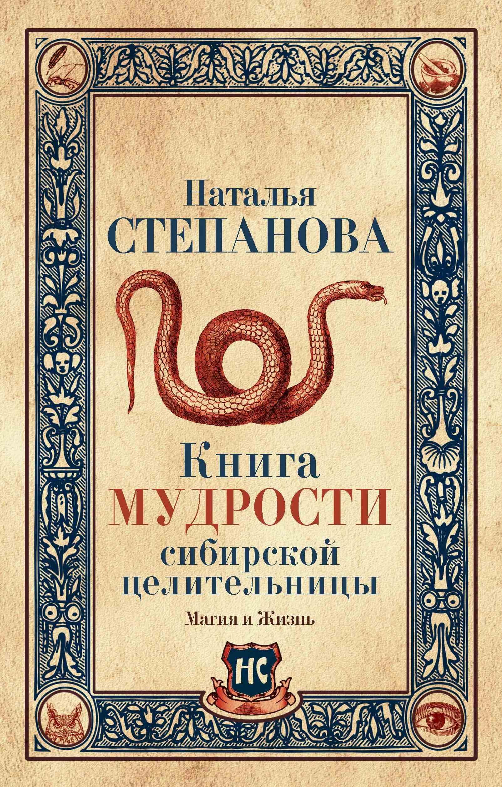 Наталья Степанова Книга мудрости сибирской целительницы йонге мингьюр ринпоче радостная мудрость принятие перемен и обретение свободы