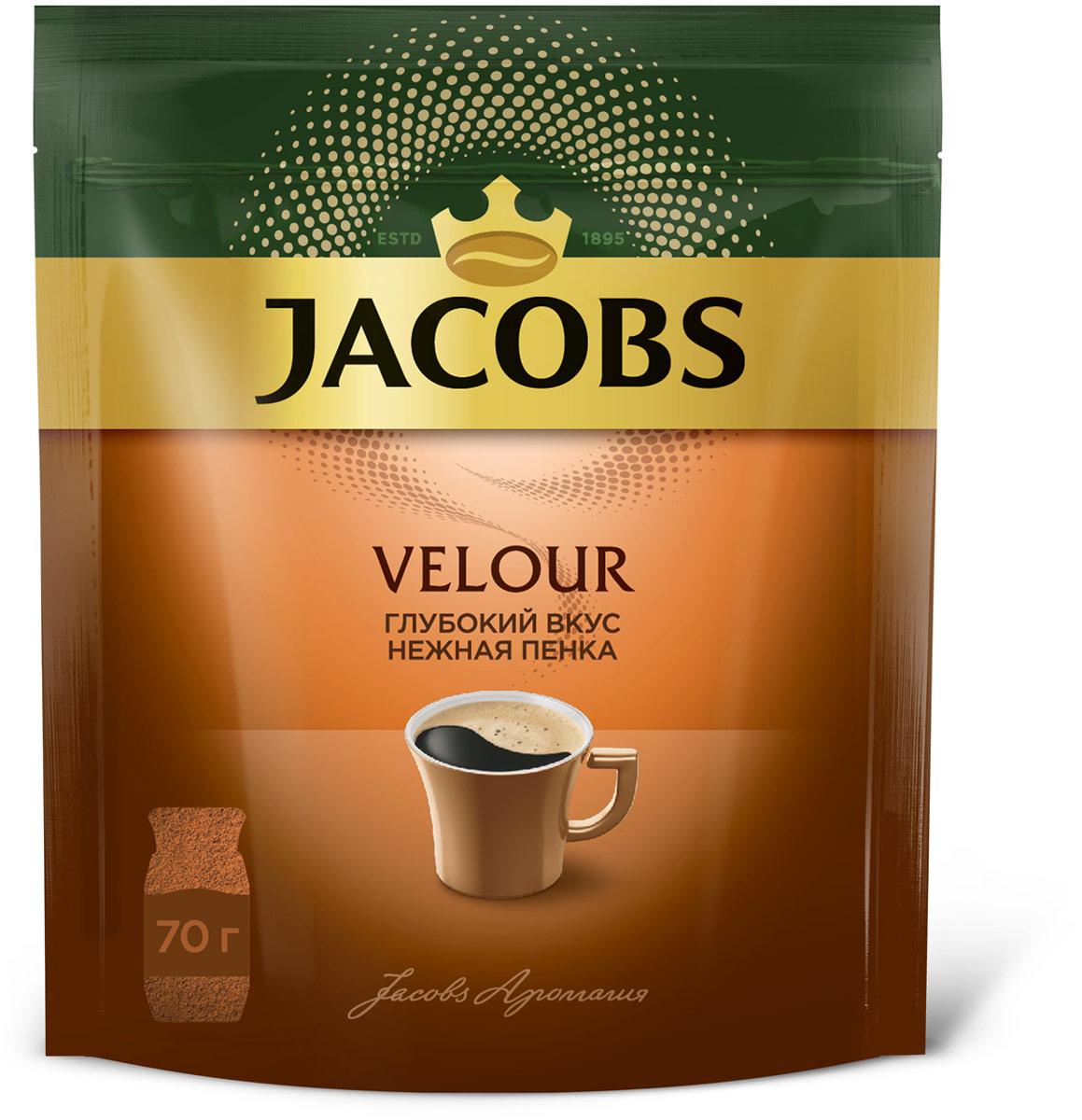 Jacobs Velour кофе растворимый, 70 г (пакет)660648Растворимый кофе Jacobs Velour с нежной кофейной пенкой сочетает в себе разные черты; глубокий вкус, с которыми вы можете ощутить прилив сил, и нежную кофейную пенку, которая сделает вашу чашечку кофе еще более приятной.Благодаря уникальной технологии, кофейные гранулы Jacobs Velour имеют особую пористую структуру. При их заваривании вода высвобождает из гранул пузырьки воздуха, и они создают на поверхности напитка нежную и стойкую кофейную пенку, которая держится до 5 минут!Кофе: мифы и факты. Статья OZON Гид