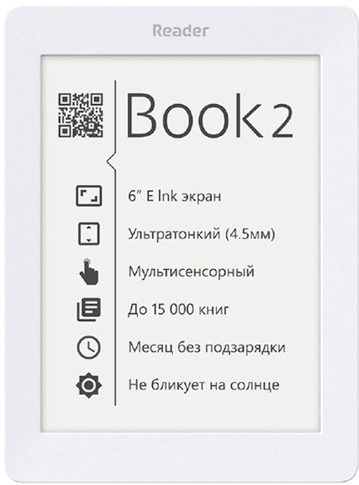 Reader Book 2, White электронная книга -