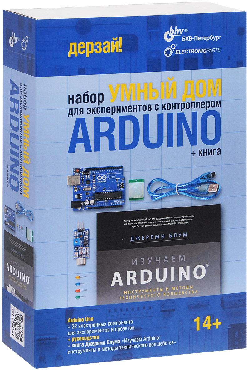 Arduino Набор для экспериментов Умный дом с контроллером