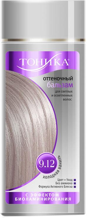 Тоника Оттеночный бальзам с эффектом биоламинирования 9.12 Холодная ваниль, 150 мл17637Цвет здоровых волос Вам подарит серия оттеночных бальзамов Тоника. Экстракт белого льна укрепляет структуру, насыщает витаминами и делает волосы послушными и шелковистыми, придавая им не только цвет, а также блеск и защиту. Здоровые блестящие волосы притягивают взгляд, позволяют женщине чувствовать себя уверенно, создают хорошее настроение. Новая Тоника поможет вашим волосам выглядеть сногсшибательно! Новый оттенок волос создаст неповторимый образ, таинственный и манящий! Подходит для русых, темно-русых и черных волосНе содержит спирт, аммиак и перекись водородаПитает и защищает волосОбразует тончайшую пленку, что позволяет удерживать полезные вещества внутри волосаПридает объем и блеск волосам