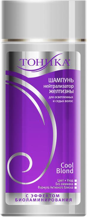 Тоника Оттеночный шампунь с эффектом биоламинирования Нейтрализатор желтизны, 150 мл17668Цвет здоровых волос Вам подарит серия оттеночных бальзамов Тоника. Экстракт белого льна укрепляет структуру, насыщает витаминами и делает волосы послушными и шелковистыми, придавая им не только цвет, а также блеск и защиту. Красивые и здоровые волосы – важный элемент имиджа красивой женщины! Холодные светлые оттенки по-прежнему актуальны.Оттеночный шампунь нейтрализует желтый оттенок на светлых окрашенных волосах. Подходит для осветленных и седых волос. Не содержит спирт, аммиак и перекись водорода. Образует тончайшую пленку, что позволяет удерживать полезные вещества внутри волоса. Питает и защищает волосы, придавая им объём и чарующий блеск.