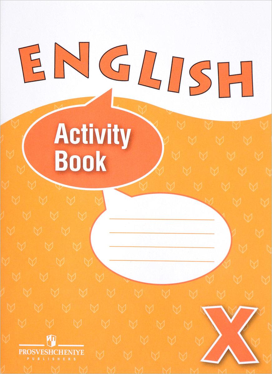 Купить English 10: Activity Book / Английский язык. 10 класс. Углубленный уровень. Рабочая тетрадь