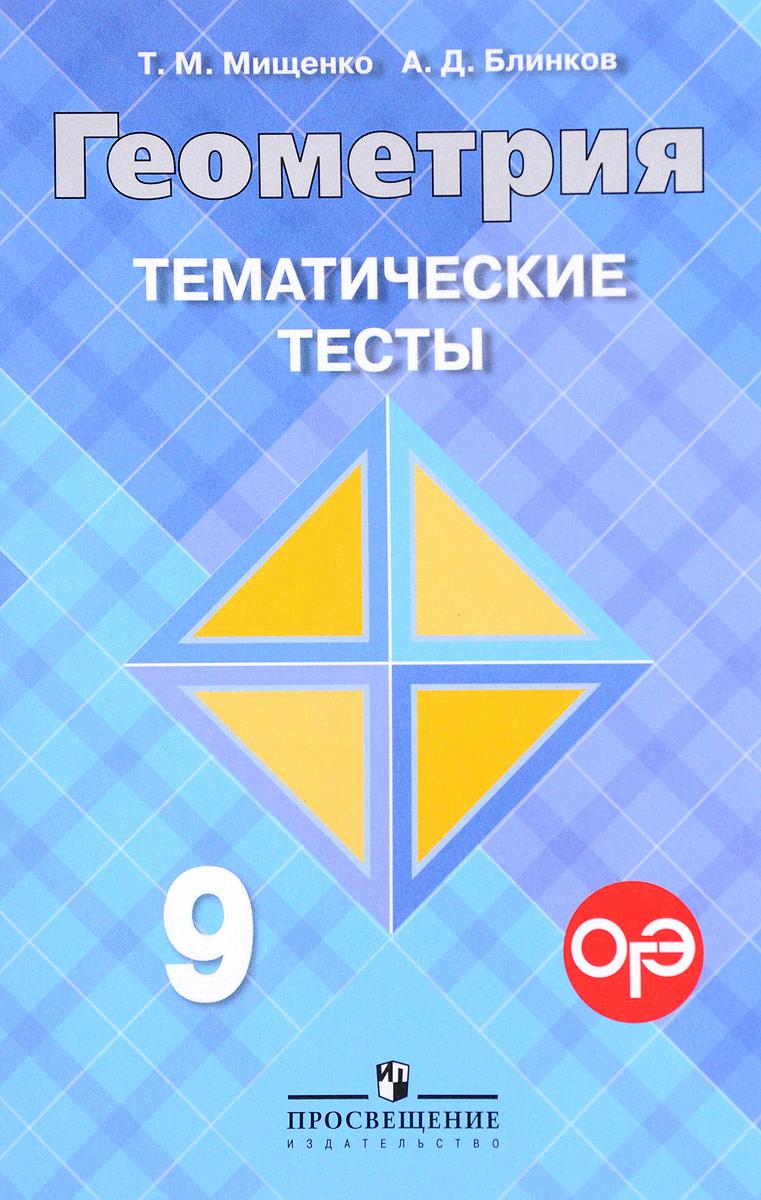 купить Т. М. Мищенко,А. Д. Блинков Геометрия. 9 класс. Тематические тесты недорого