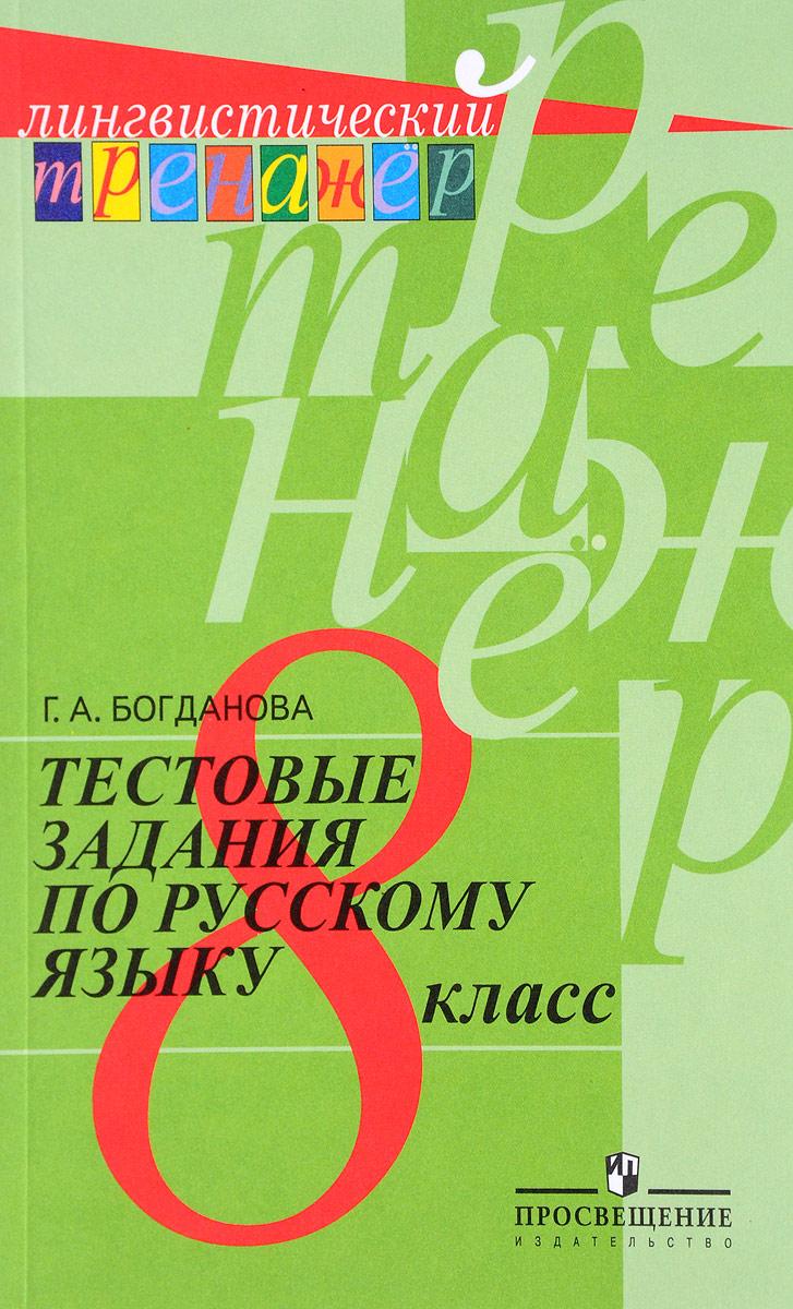 Г. А. Богданова Русский язык. 8 класс. Тестовые задания