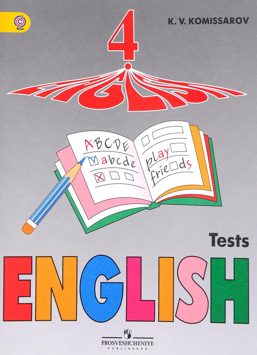 K. V. Komissarov English 4: Tests / Английский язык. 4 класс. Контрольные и проверочные работы английский для школьников 1–4 х классов