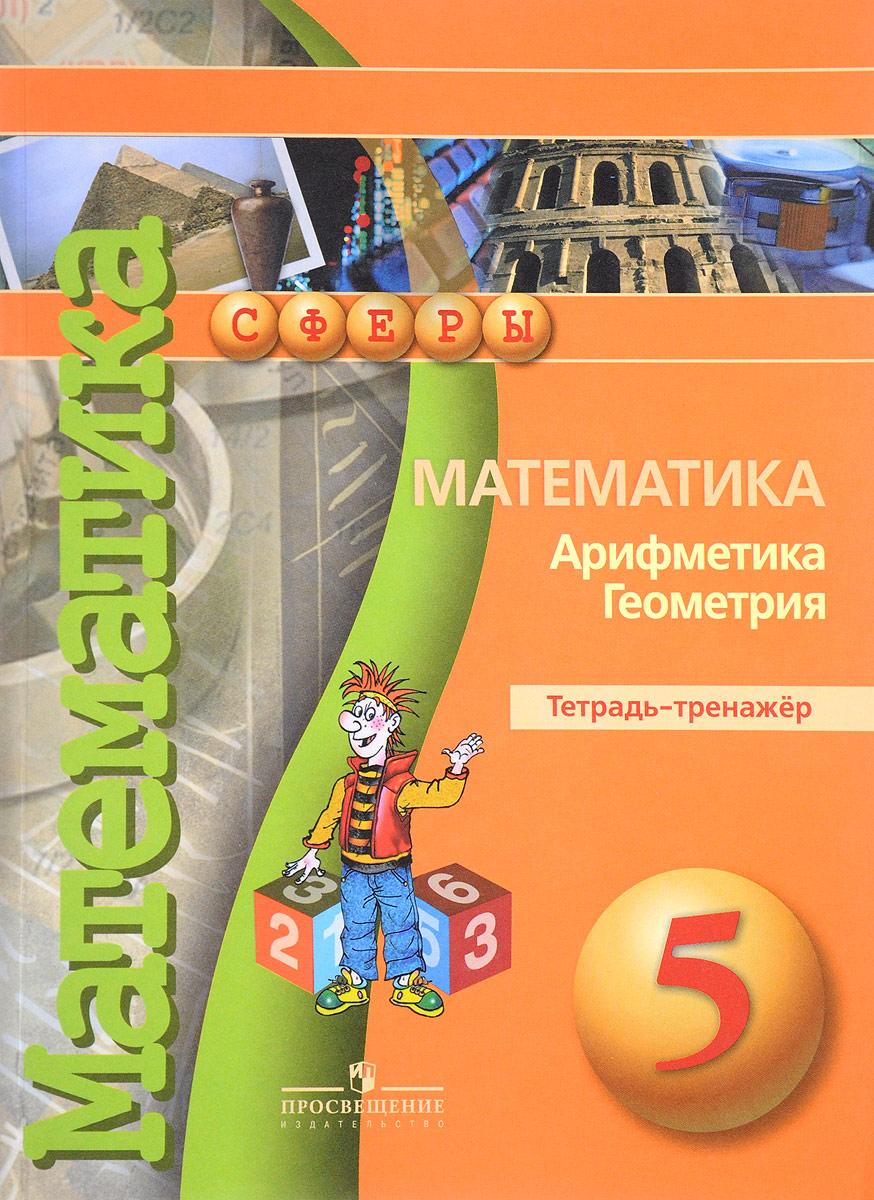 Решебник по математике 5 класс 2018 раб тетрадь кузницова