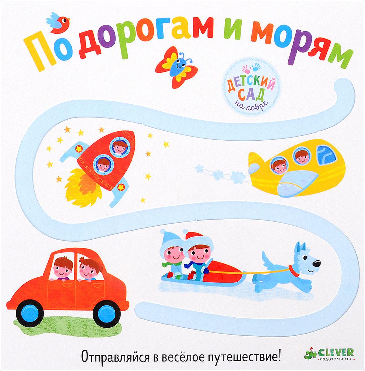 Первые книжки малыша. По дорогам и морям книжки картонки росмэн волшебная снежинка новогодняя книга