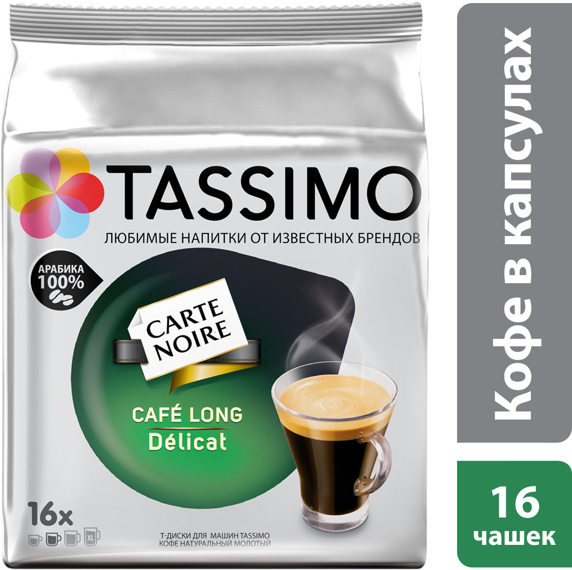 Tassimo Carte Noire Cafe Long Delicat кофе в капсулах, 16 шт carte noire кофе