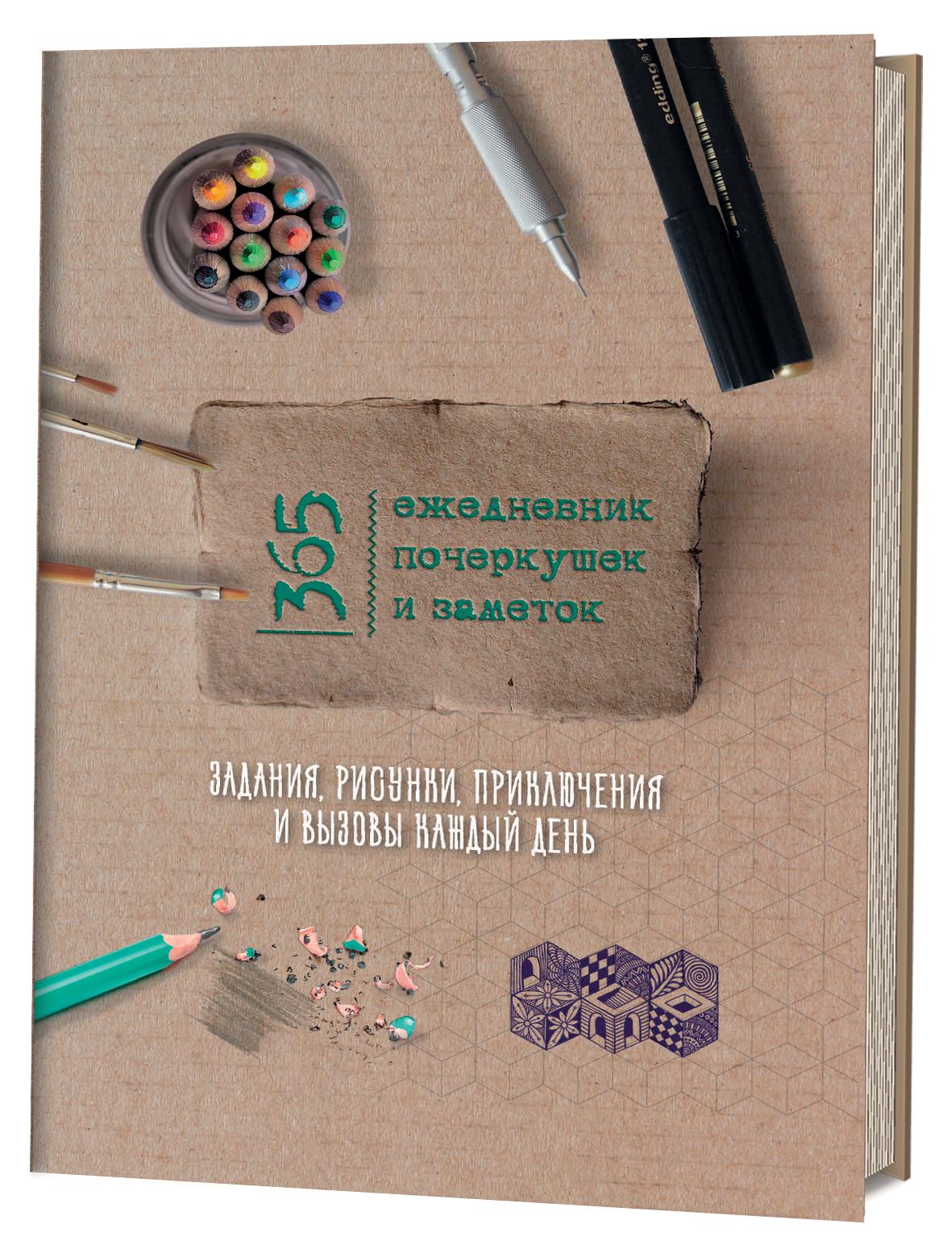 Анастасия Потапова 365. Ежедневник почеркушек и заметок. Задания, рисунки, приключения и вызовы каждый день желай делай ежедневник