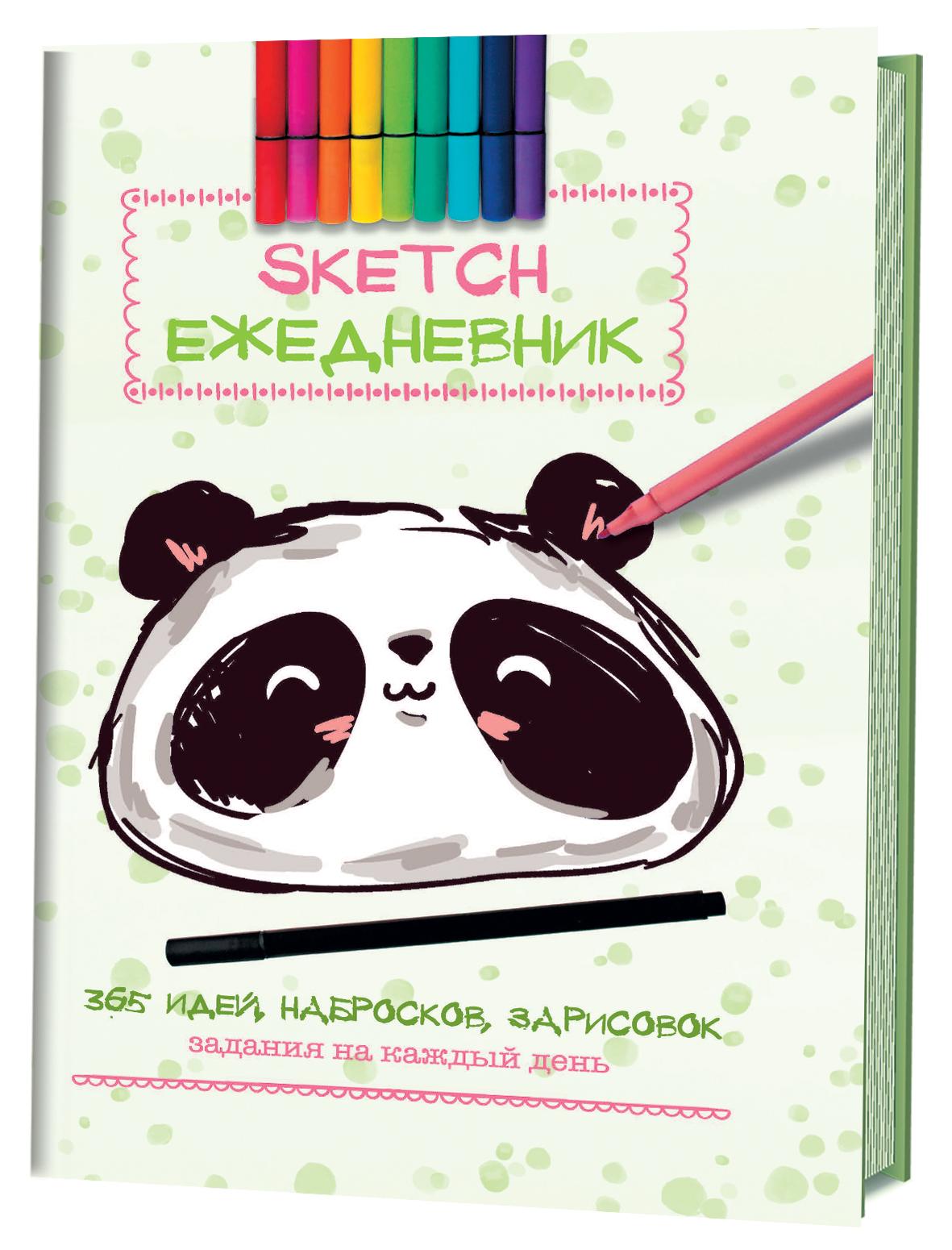 Анастасия Потапова Sketch-ежедневник. 365 идей, набросков, зарисовок. Задания на каждый день желай делай ежедневник