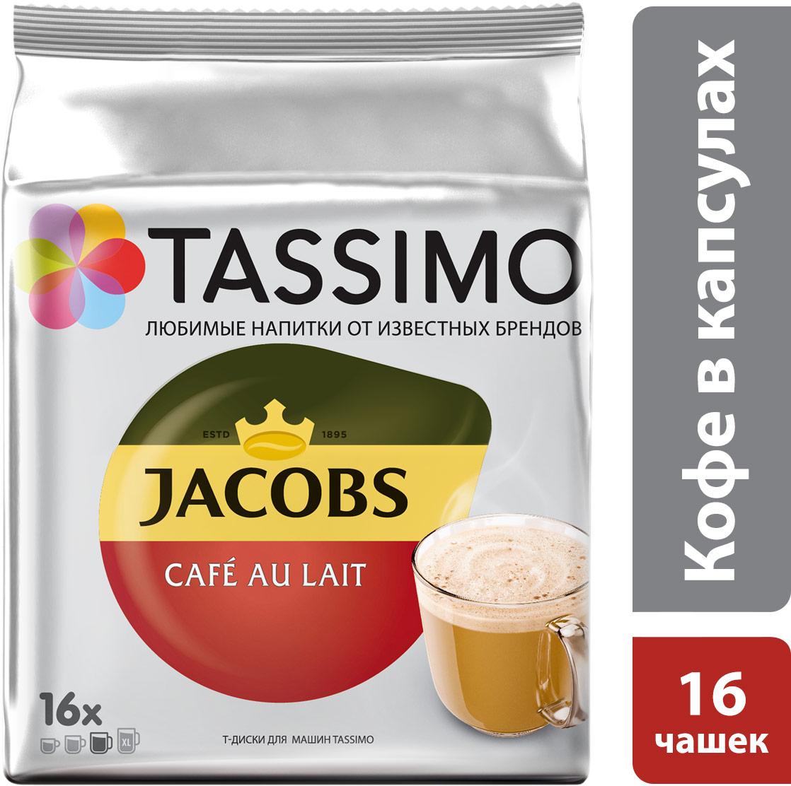 Tassimo Jacobs Cafe Au Lait напиток кофейный растворимый в капсулах, 16 шт4013387Вкусный быстрорастворимый кофе с молоком от Jacobs. Экономичный выбор: 16 порций в упаковке вместо традиционных 8! Французский кофе с молоком для идеального начала дня. Кофе и молоко вместе в 1 Т-DISC позволяет увеличить скорость приготовления этого вкусного напитка: надо вставить только 1 Т-DISC Jacobs кофе с молоком и нажать кнопку. Все! Приятного начала дня!Кофе: мифы и факты. Статья OZON Гид
