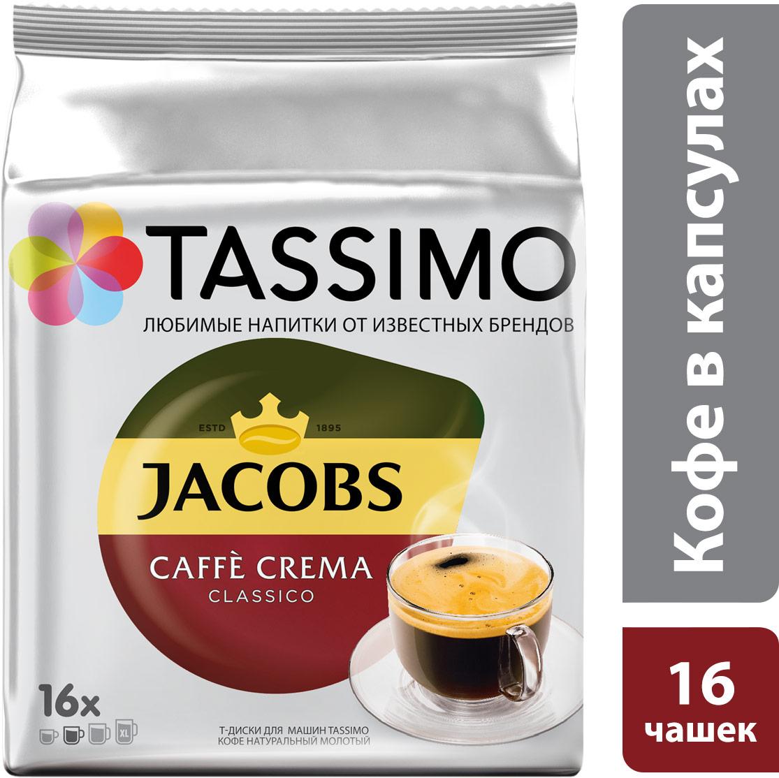 Tassimo Jacobs Monarсh Caffe Crema кофе в капсулах, 16 шт кофе jacobs tassimo американо классико натуральный жареный в капсулах