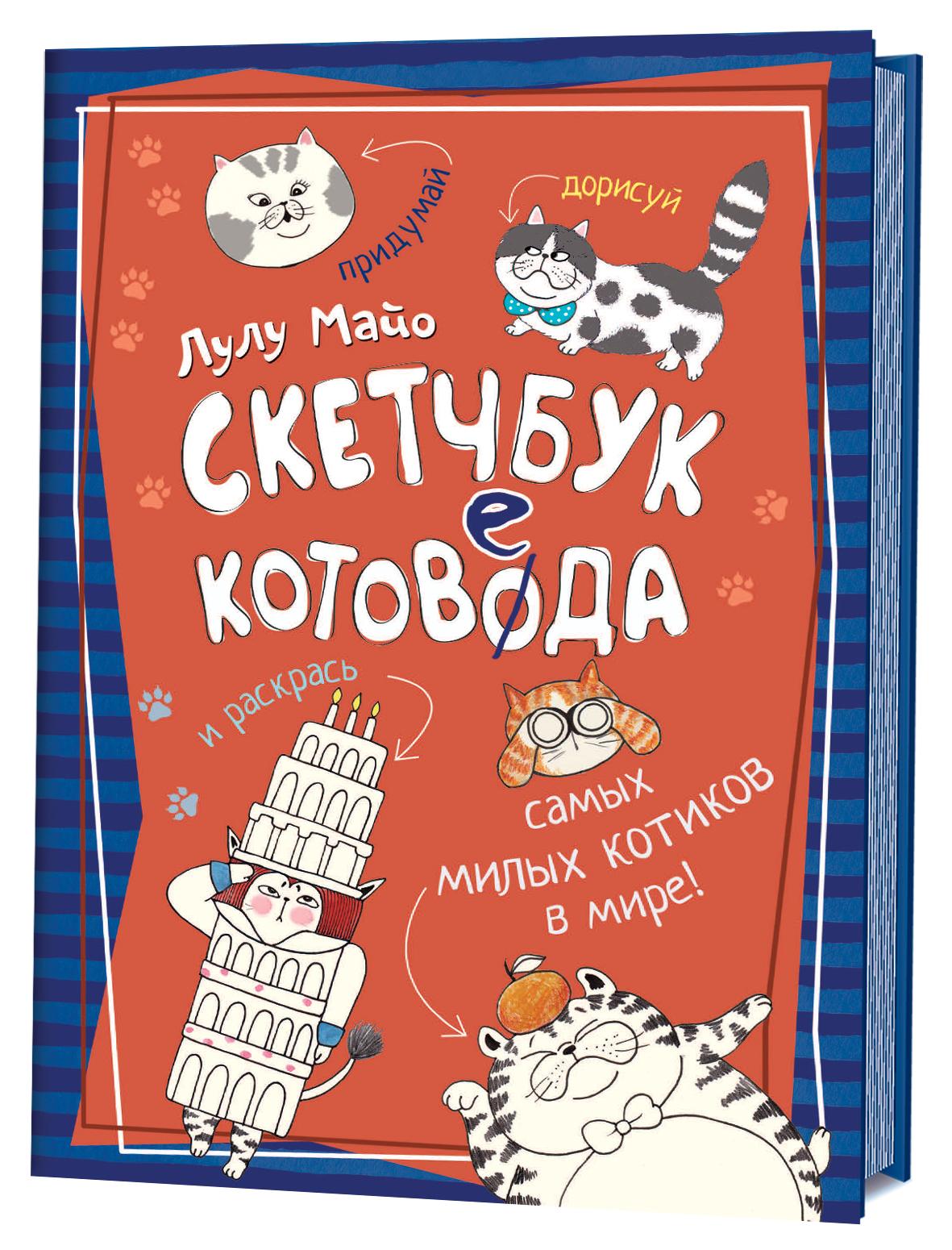 Zakazat.ru: Кото-каракули. Скетчбук котоведа. Лулу Майо