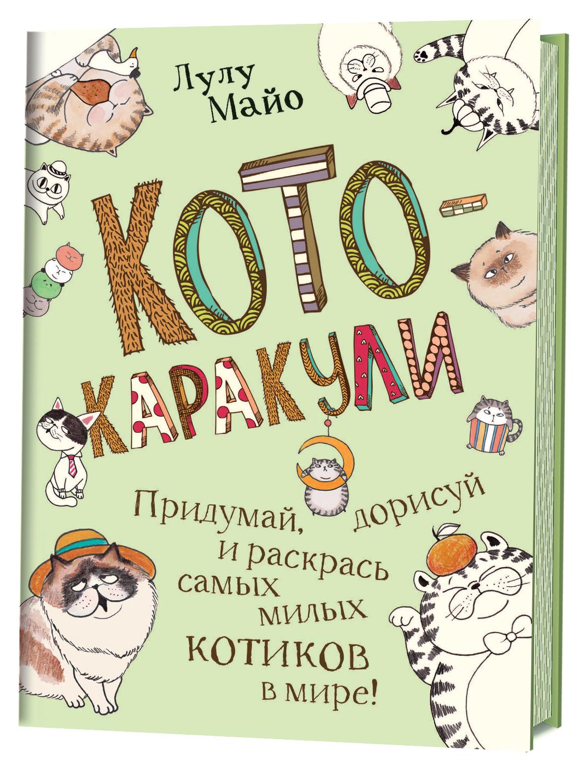 Лулу Майо Кото-каракули. Придумай, дорисуй и раскрась самых милых котиков в мире алкотестер koto bat008 0975608117