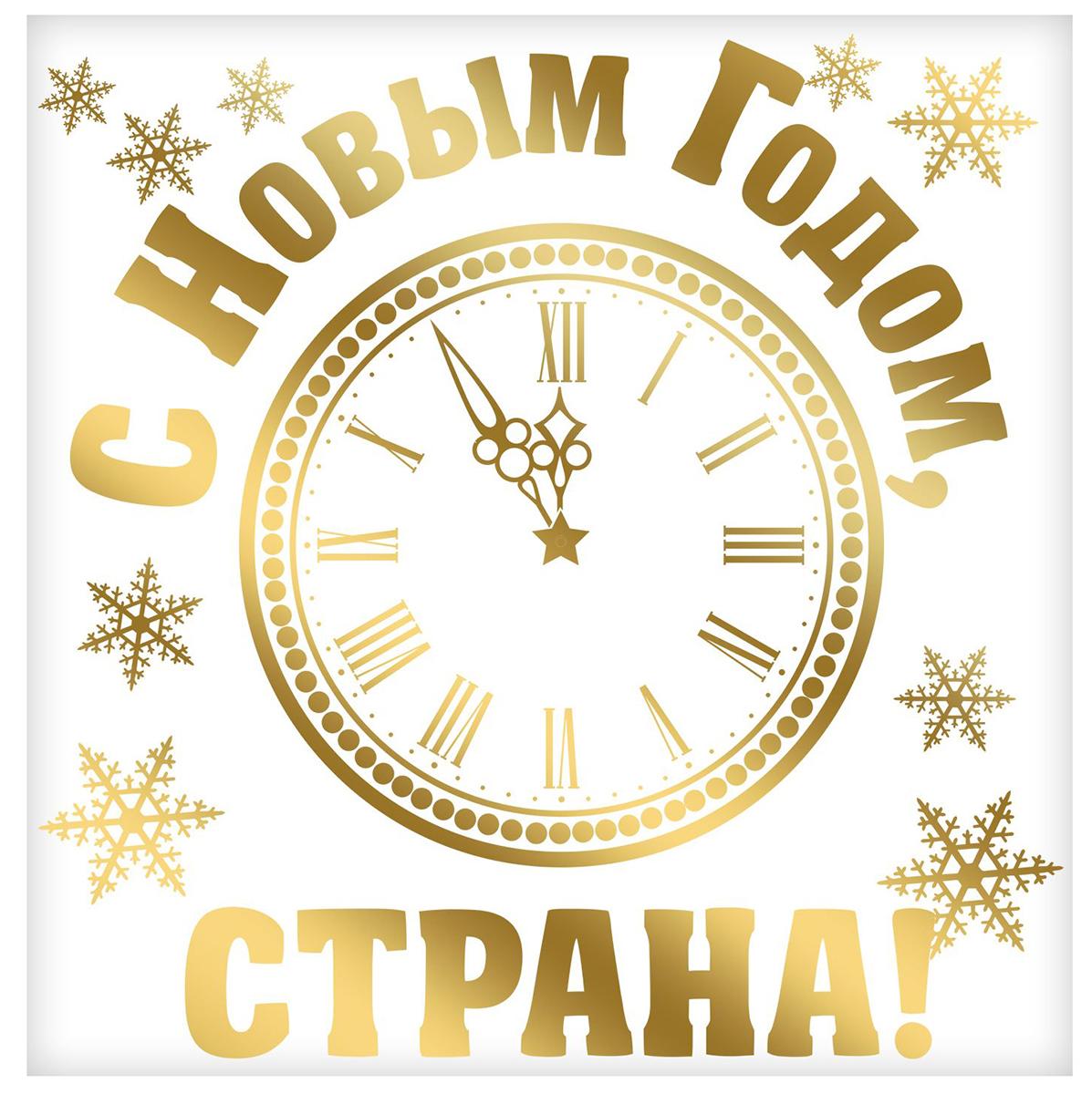 """Наклейка на автомобиль """"С Новым годом, страна!"""", 18 х 18 см, NoName"""